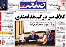 صفحه اول روزنامه اقتصادی ۲۷ دی ۹۵