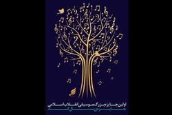 جایزه بزرگ موسیقی انقلاب