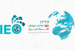 همایش دور نمای اقتصاد ایران