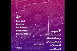 چهارمین نمایشگاه رسانه های دیجیتال