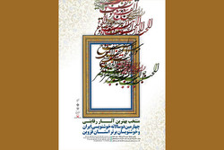 Exhibition of  Persian calligraphy underway at Tehran center