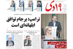 صفحه اول روزنامههای استان قم ۲۸ دی ۹۵