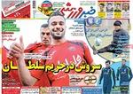 صفحه اول روزنامههای ورزشی ۲۸ دی ۹۵