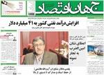 صفحه اول روزنامههای اقتصادی ۲۸ دی ۹۵