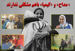 مداح و کیمیا مشکلی با هم ندارند/ واکنش به حضور خدابخشی در آذربایجان