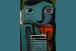 نمایشگاه نقاشیهای مهدی شیری به گالری دلگشا میرود