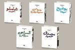 کتاب های شعر معاصر ایران با چاپ جدید منتشر شدند