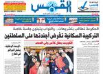 صفحه اول روزنامههای عربی ۲۸ دی ۹۵