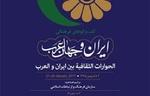 اجلاس گفتوگوی فرهنگی ایران و جهان عرب افتتاح می شود