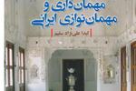 «مهمان داری و مهمان نوازی ایرانی» در بازار کتاب