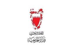 وزارت خارجه بحرین