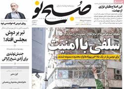 صفحه اول روزنامههای ۲۸ دی ۹۵