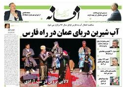 صفحه اول روزنامه های فارس ۲۸ دی ۹۵