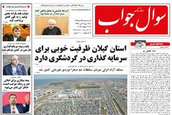صفحه اول روزنامه های استان گیلان ۲۸ دی ۹۵