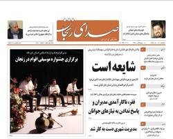 صفحه اول روزنامههای استان زنجان ۲۸ دی ۹۵