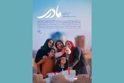 رونمایی از پوستر اصلی «مادری» برای حضور در جشنواره فجر
