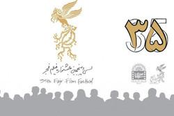 مشکل سایت فروش بلیت آنلاین جشنواره فیلم فجر در دست بررسی است
