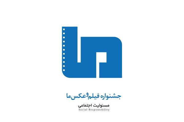 فراخوان جشنواره فیلم و عکس «ما» منتشر شد