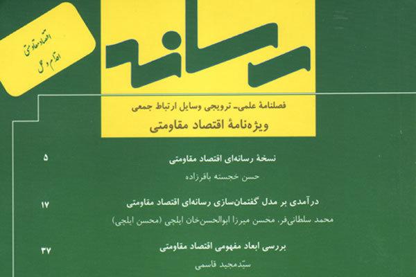فصلنامه «رسانه» باویژهنامه «اقتصاد مقاومتی؛ اقدام و عمل» منتشرشد