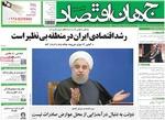 صفحه اول روزنامههای اقتصادی ۲۹ دی ۹۵