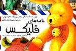 ساخت عروسک، ارزش افزوده کتاب است