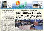 صفحه اول روزنامههای عربی ۲۹ دی ۹۵