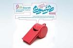 نشست تخصصی جشنواره طنز سوره با حضور طنزپردازان برگزار میشود