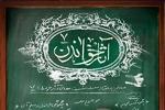 هفتمین نشست «آثار خواندن» برگزار می شود