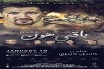 """""""باقي هون"""" : فيلم لبناني مقاوم إلى الصالات السينمائية غدا"""