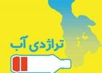 ۲نمایش ازمرند به دومین جشنواره تئاتر احیای دریاچه ارومیه راه یافت