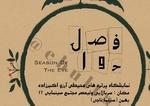 نمایشگاه فصل حوا در تبریز گشایش یافت