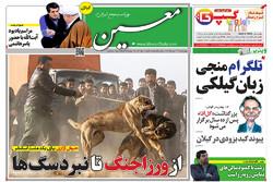 صفحه اول روزنامه های استان گیلان ۲۹ دی ۹۵