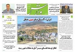 صفحه اول روزنامه های مازندران ۲۹ دی ماه ۹۵