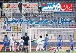 صفحه اول روزنامههای ورزشی ۲۹ دی ۹۵