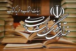 خرید حدود ۹ میلیارد ریالی کتاب در وزارت ارشاد