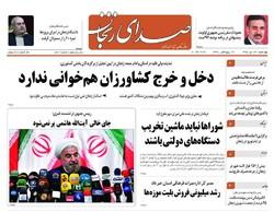 صفحه اول روزنامههای استان زنجان ۲۹ دی ۹۵