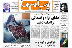 روزنامه های استان کرمان ۲۹ دی ۱۳۹۵