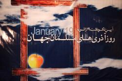 باید از اعمال هرگونه تحریف در تاریخ و وقایع ۱۹ ژانویه جلوگیری شود