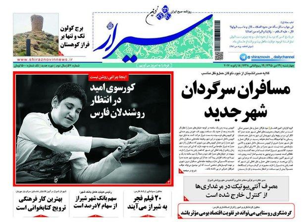 صفحه اول روزنامه های فارس ۲۹ دی ۹۵