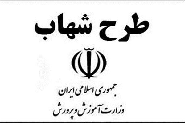 ۱۹ هزار دانش آموز خراسان جنوبی تحت پوشش طرح ملی شهاب هستند