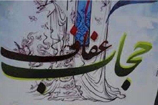 نمایشگاه عفاف و حجاب در «موردستان» گشایش یافت