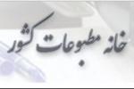 انتخابات خانههای مطبوعات ۱۰ خرداد برگزار میشود