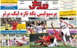 صفحه اول روزنامههای ورزشی ۳۰ دی ۹۵