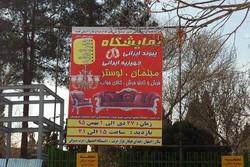 تجارت در حیاط خلوت دانشگاه اصفهان