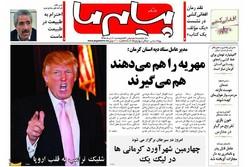 روزنامه های استان کرمان ۳۰ دی ۱۳۹۵
