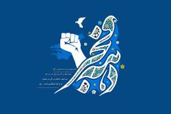سرود ۱۳۵۷ نفره دانش آموزان شیرازی در دهه فجر اجرا می شود