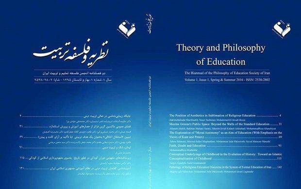شماره نخست فصلنامه نظریه و فلسفه تربیت منتشر شد