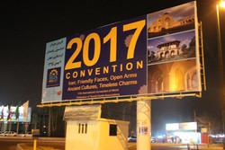 کنوانسیون 2017 راهنمایان گردشگری