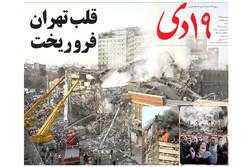 صفحه اول روزنامههای استان قم ۲ بهمن ۹۵
