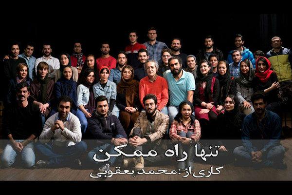 بازگشت محمد یعقوبی به جشنواره تئاتر فجر